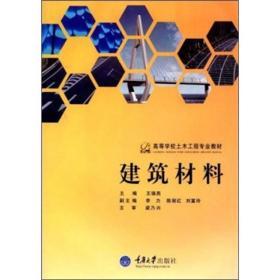 高等学校土木工程专业教材:建筑材料