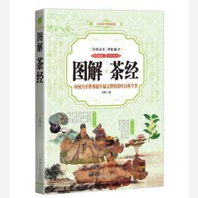 茶经 (全彩印刷 图解版)