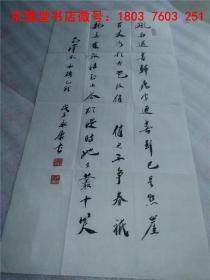 永康书法:中国著名书法名家精品宣纸书法题词作品一幅   49*98