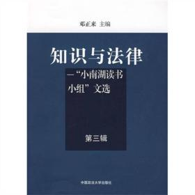 """知识与法律(第三辑)——""""小南湖读书小组""""文选"""