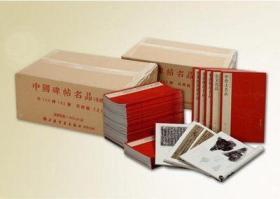 中国碑帖名品(12开 全100种102册 上海书画出版社)