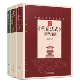 【正版新书】中国古建筑典籍解读 营造法式+园冶+工程做法则例注释与解读