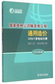 国家电网公司输变电工程通用造价:2014年版330kv变电站分册