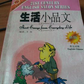 【疯狂抢】21世纪英语沙龙丛书:生活小品文(英汉对照)