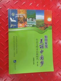 如何实现美丽中国梦——生态文明开启新时代(第二版)
