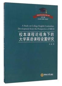【正版】校本课程论视角下的大学英语课程设置研究 冯瑗著