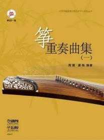 筝重奏曲集(一)/北京华夏展望古筝艺术中心系列丛书