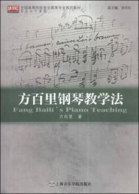 方百里钢琴教学法