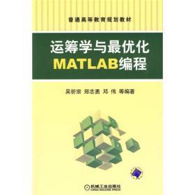 普通高等教育规划教材:运筹学与最优化MATLAB编程