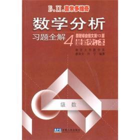 Б.П.吉米多维奇数学分析习题全解4(原题译自俄文第13版)(最新校订本)