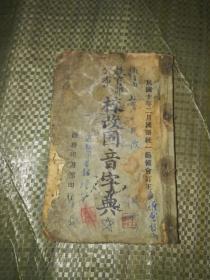 教育部公布校改国音字典【民国十二年1929】