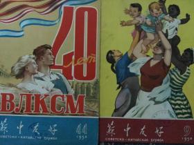 故纸堆之老封面;五十年代苏中友好.