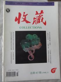 收藏(总第63期1998年3期)共和国十大将军书法、97邮市风云录、传世古玉辩伪等内容