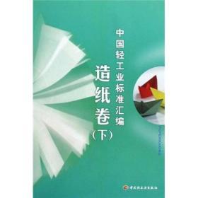 中国轻工业标准汇编:造纸卷(下)