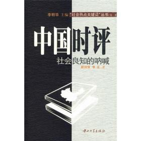 中国时评:社会良知的呐喊