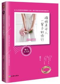 """婚姻是女人一辈子的修行 这是一本帮助女性朋友学会经营婚姻的智慧读本。本书以自然朴实的语言告诉女人如何做个好妻子,在家庭中履行好自己的职责;如何经营好自己的婚姻,让婚姻时时保鲜;夫妻二人如何化解矛盾;在困境中夫妻该如何相互搀扶着共渡难关……让处于""""围城""""中的女人不再烦恼困惑,也让迟迟徘徊于""""围城""""之外的女人消除心灵恐惧,帮助所有渴望幸福的女人更好地提升经营婚姻的智慧和能力。"""