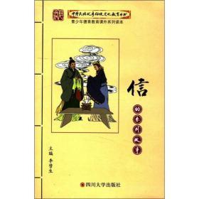 中华民族教育传统文化教育丛书:信的系列故事