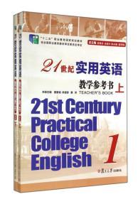 21世紀實用英語教學參考書