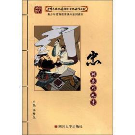 中华民族优秀传统文化教育丛书:忠的系列故事