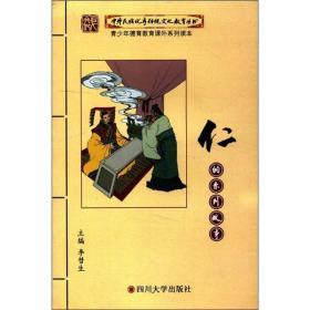 仁的系列故事 李彗生 四川大学出版社 9787561451434
