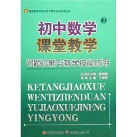 K (正版图书)初中数学课堂教学问题诊断与教学技能应用.16K