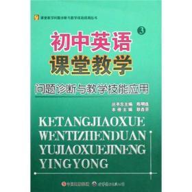 K (正版图书)初中英语课堂教学问题诊断与教学技能应用.大16K