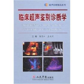 临床超声鉴别诊断学