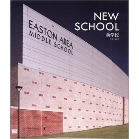 新学校建筑