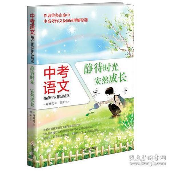 中考语文热点作家作品精选:静待时光,安然成长