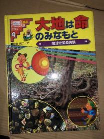 大地は命のみなもと 日文原版