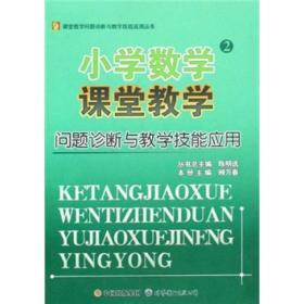 K (正版图书)小学数学课堂教学问题诊断与教学技能应用.大16K