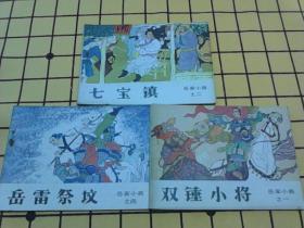 连环画:岳家小将之一、二、四(双锤小将、七宝镇、岳雷祭坟,3册合售)