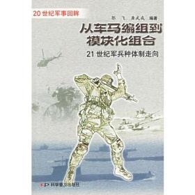 从车马编组到模块化组合:21世纪军兵种体制走向——20世纪军事回眸
