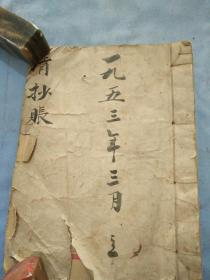 50年代招远蚕庄税务章账本,印花税票16枚。