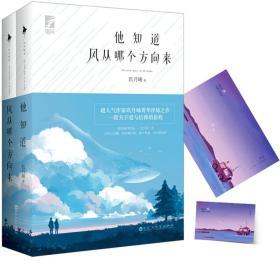他知道风从哪个方向来-全二册玖月晞百花洲文艺出版社9787550