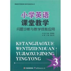K (正版图书)小学英语课堂教学问题诊断与教学技能应用.16K