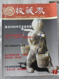 收藏界(2006年第1期)书画赝品产销黑幕、龙泉窑发现记、民国时期的金圆券等内容
