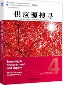 采购与供应管理丛书:供应源搜寻