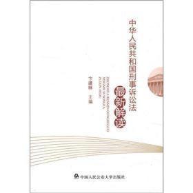 中华人民共和国刑事诉讼法最新解读