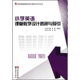 K (正版图书)小学英语课堂教学设计透视与导引