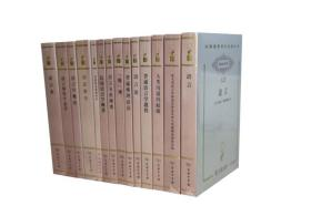 汉译世界学术名著丛书·分科本·语言学类(2017纪念版)15种 共1箱