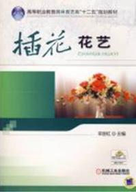 二手正版插花花艺 辛丽红 机械工业出版社9787111453925ah