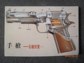 明信片:手枪--名枪欣赏(一)10张