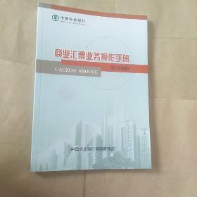 中国农业银行商业汇票业务操作手册(2015年版)