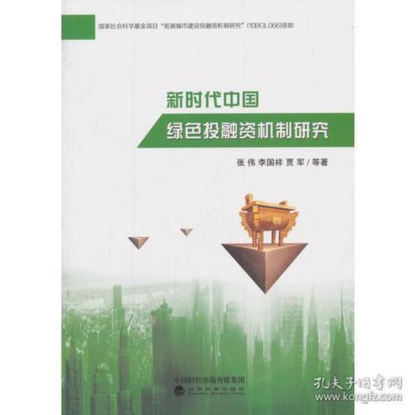 新时代中国绿色投融资机制研究