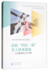 """高校""""四位一体""""与人体系探索:以安徽财经大学为例"""