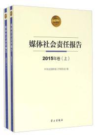 媒体社会责任报告(2015年卷 套装上下册)