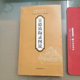 景德镇陶录图说