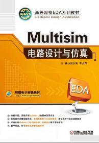 Multisim电路设计与仿真