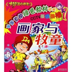 K (正版图书)中国首部绿色教材动画CCTV强档热播:画家与牧童(四色·注音版)